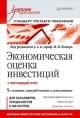 Экономическая оценка инвестиций. Учебник для ВУЗов